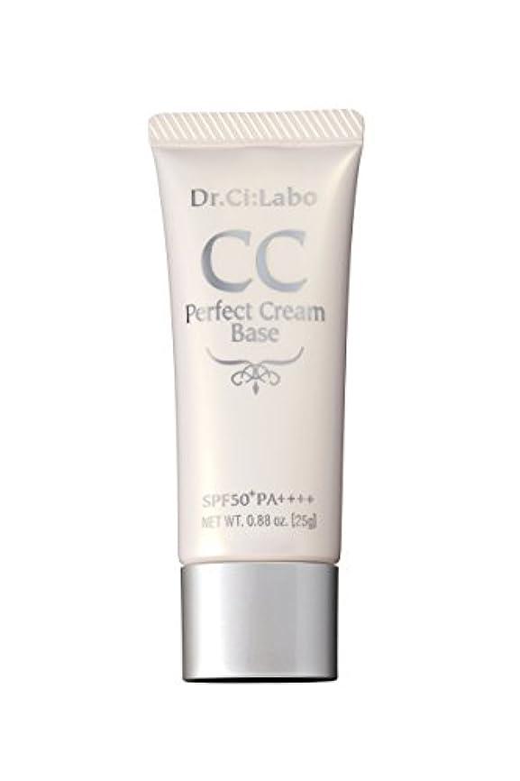 クライアントコットン熟達ドクターシーラボ CCパーフェクトクリーム ベース 皮脂吸着パウダー配合 日焼け止め 化粧下地 ファンデーション