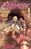 CLAYMORE 8 (ジャンプコミックス)