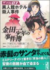 金田一少年の事件簿File(7) (講談社漫画文庫)