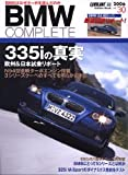 BMWコンプリート vol.30 (Gakken Mook)