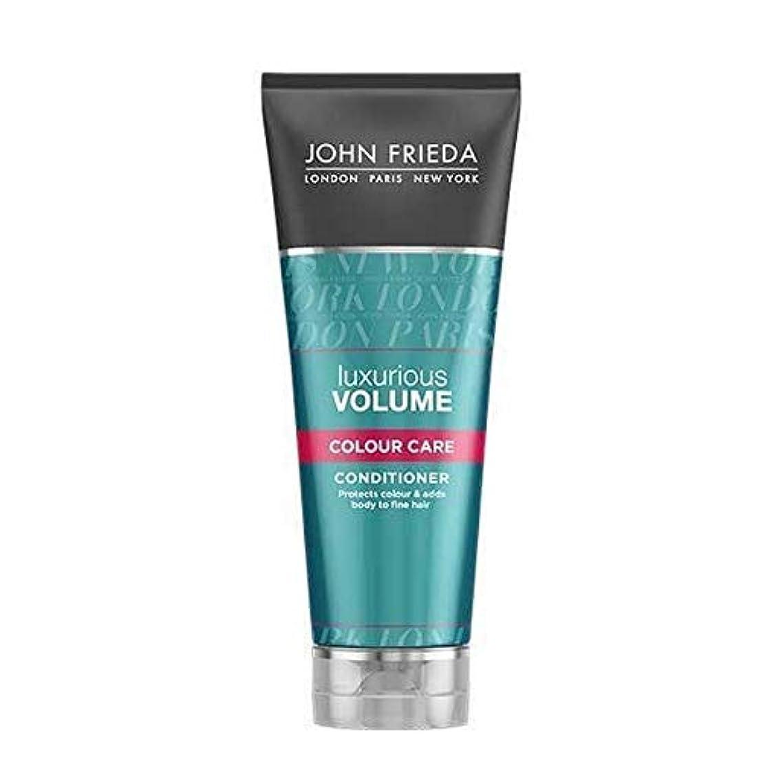 牛便益本気[John Frieda ] ジョン?フリーダ贅沢なボリュームカラーケアコンディショナー250Ml - John Frieda Luxurious Volume Colour Care Conditioner 250ml...