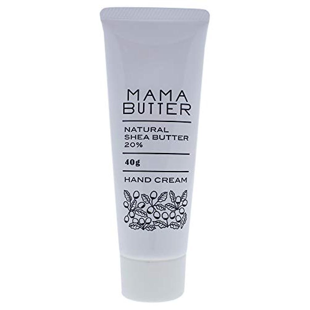 鮫汚染する製作ママバター ナチュラル シアバター ハンドクリーム 40g