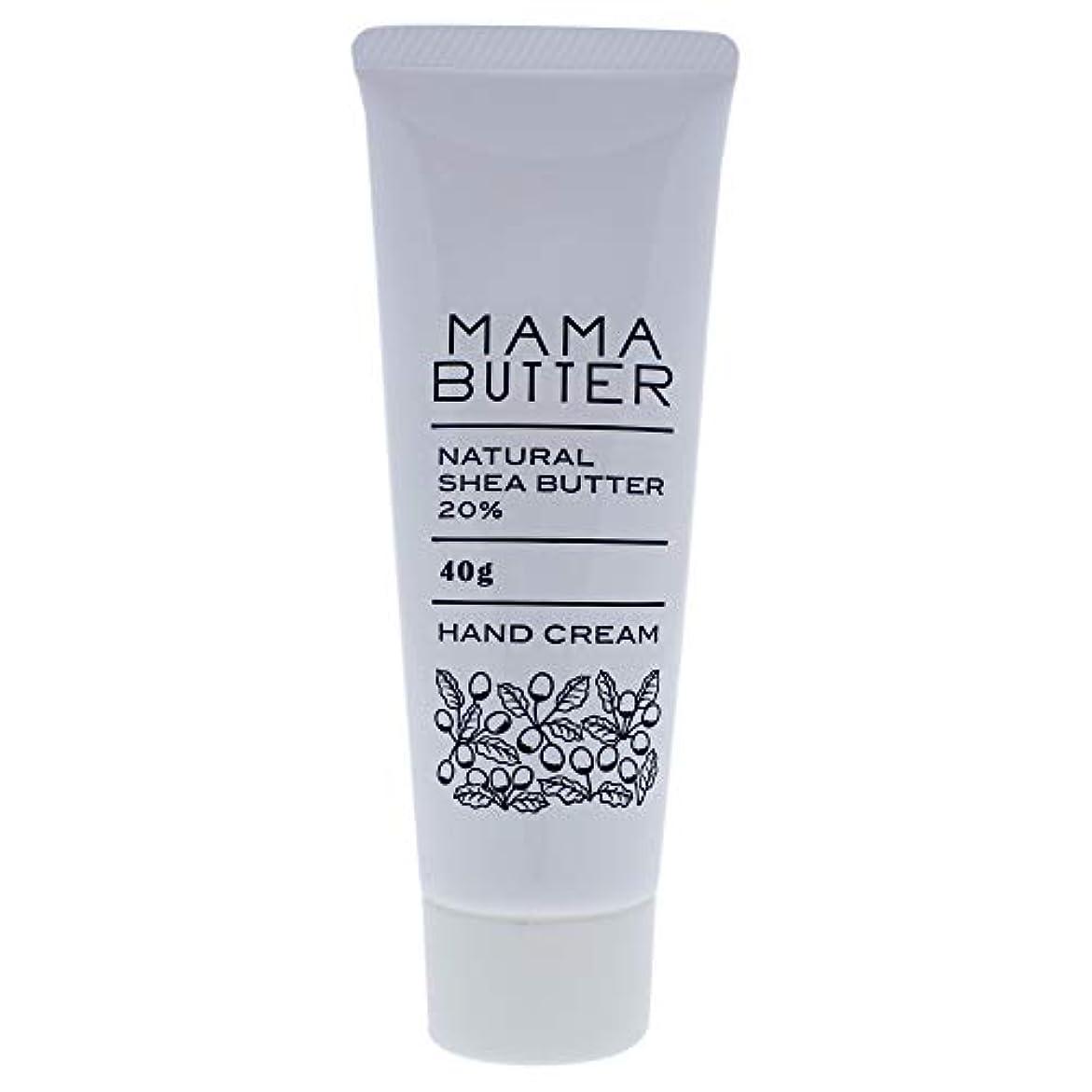 遺伝的勧告同化ママバター ナチュラル シアバター ハンドクリーム 40g