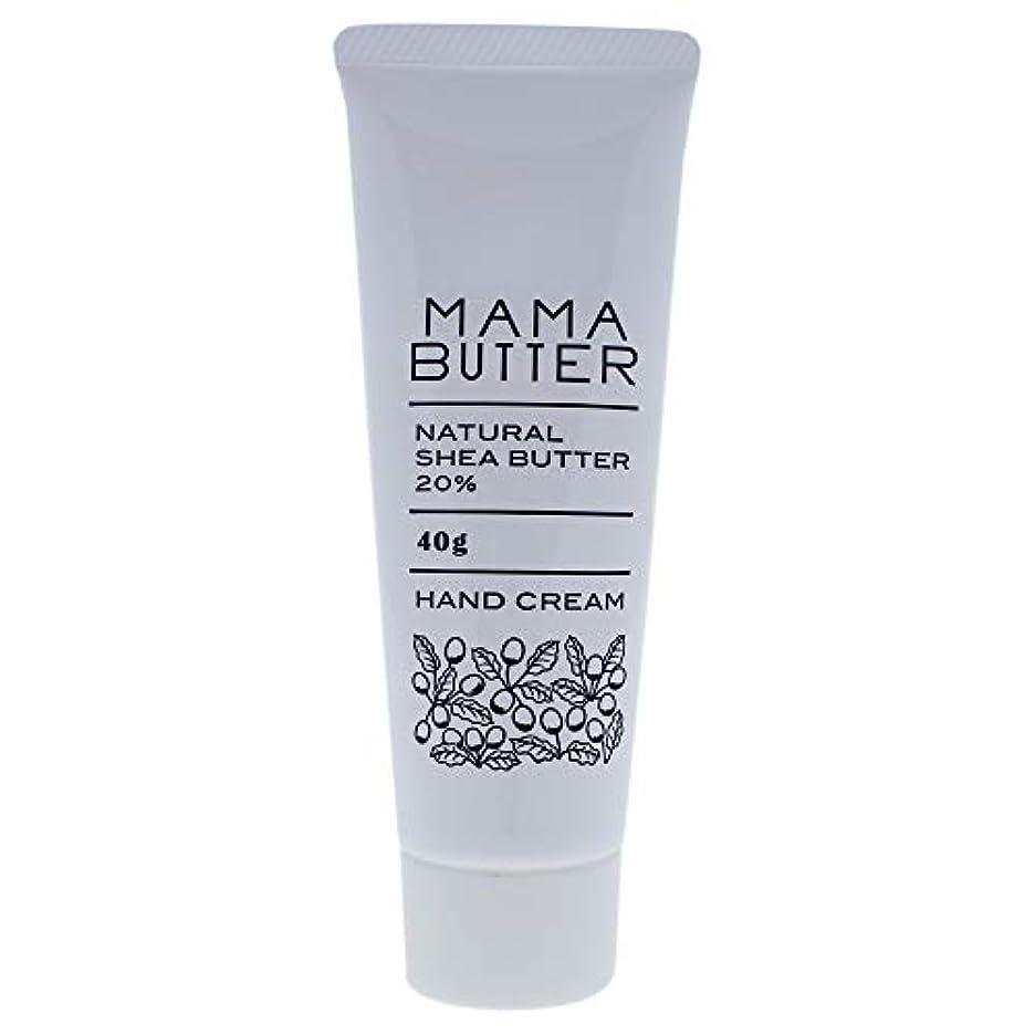 美容師ウィスキーそれに応じてママバター ナチュラル シアバター ハンドクリーム 40g