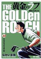 黄金のラフ 23―草太のスタンス (ビッグコミックス)の詳細を見る