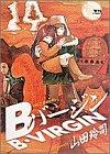 Bバージン 14 甦る女殺し (ヤングサンデーコミックス)