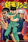 新鉄拳チンミ(6) (講談社コミックス月刊マガジン)