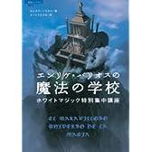エンリケ・バリオスの魔法の学校 (超知ライブラリー)