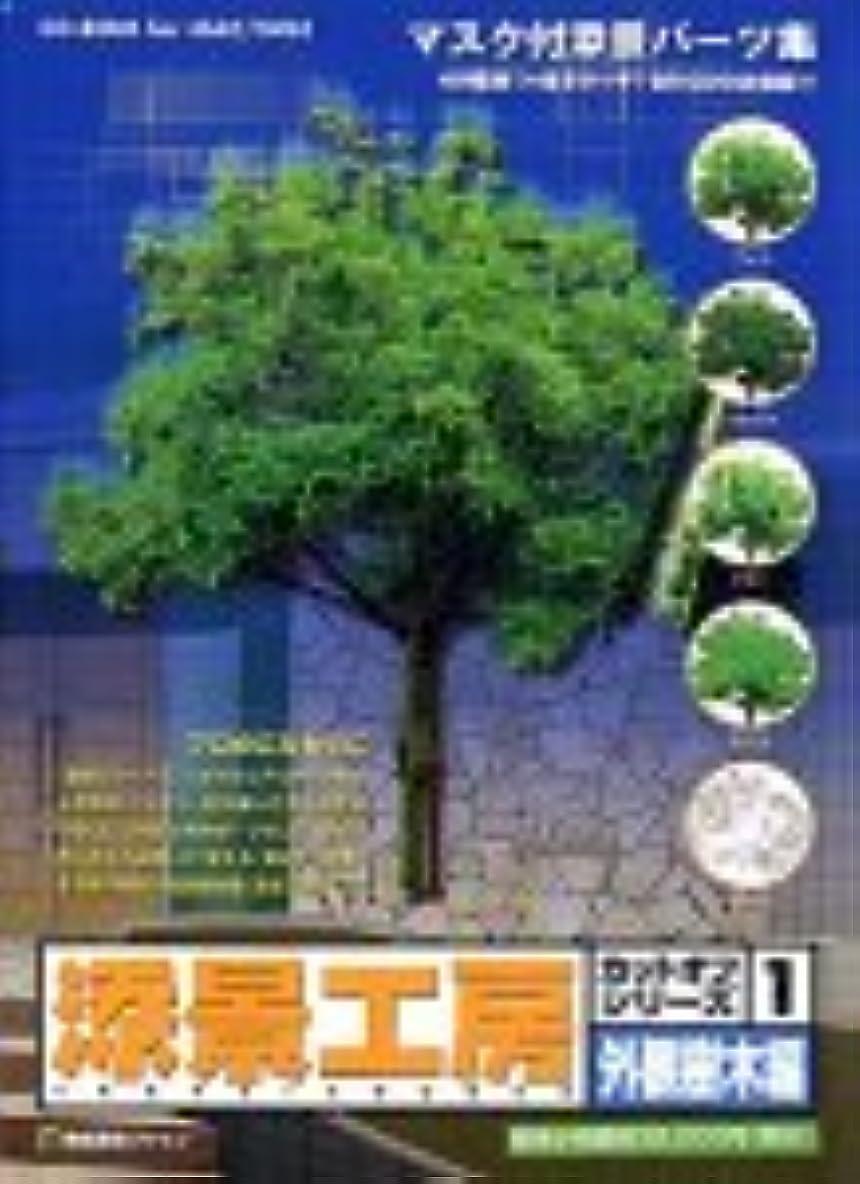 気体の急襲最少添景工房 カットオフシリーズ 1 外観樹木編