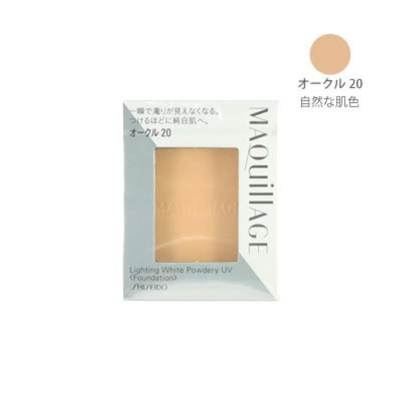 染色スペース群集資生堂 マキアージュ ライティング ホワイトパウダリー UV SPF25 PA++ 【レフィル】 10g オークル20 [並行輸入品]