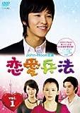 恋愛兵法 Vol.2 [DVD]
