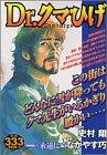 Dr.クマひげ 6 (プラチナコミックス)