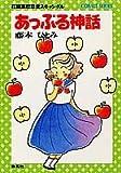 あっぷる神話―花織高校恋愛スキャンダル (集英社文庫―コバルト・シリーズ)