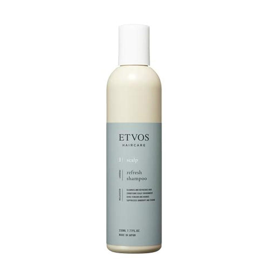 意外精巧な委任ETVOS(エトヴォス) リフレッシュシャンプー 230ml さっぱり ノンシリコン アミノ酸系 頭皮の臭い/ベタつき