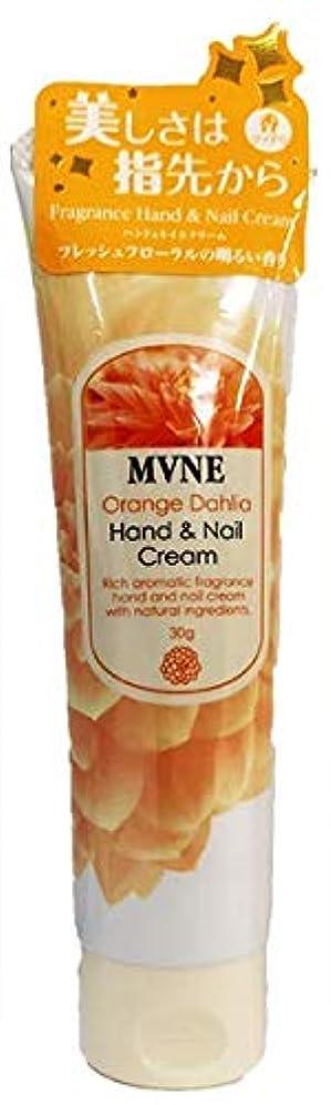 戸惑う皮肉なヘクタールMVNE ハンド&ネイルクリーム Orange Dahlia オレンジダリア