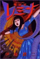 地獄星レミナ (ビッグコミックススペシャル)の詳細を見る