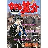 なぜか笑介 23 (ビッグコミックス)