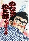 のたり松太郎 24 (ビッグコミックス)