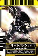 仮面ライダーバトルガンバライド 第9弾 オートバジン 【SP】 No.9-056