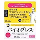 【セット品】バイオブレス 30錠入 (ストロベリー味)×10個