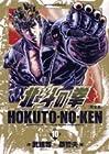 北斗の拳 完全版 第10巻