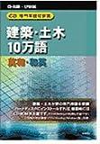 日外アソシエーツ CD専門用語対訳集建築・土木10万語英和/和英