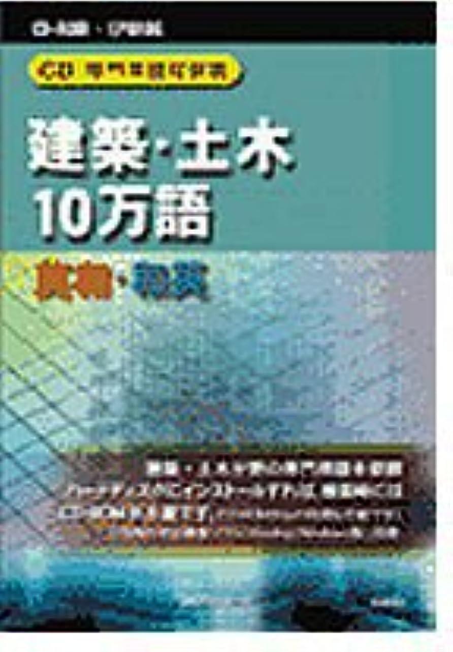 精査不毛つづり日外アソシエーツ CD専門用語対訳集建築?土木10万語英和/和英