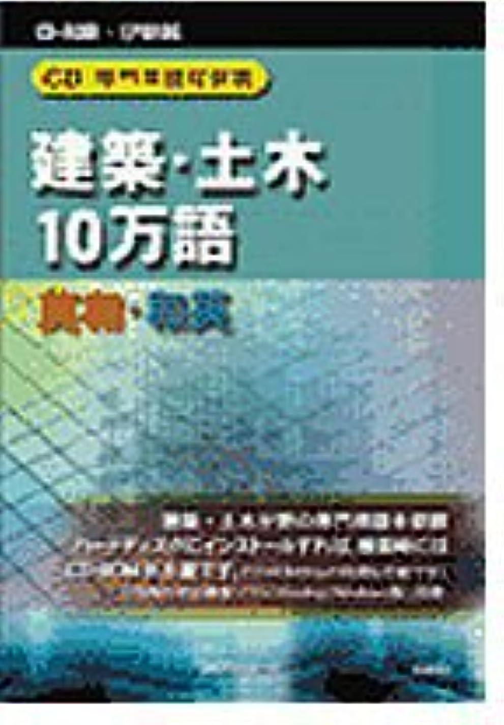 問い合わせ持ってるずんぐりした日外アソシエーツ CD専門用語対訳集建築?土木10万語英和/和英