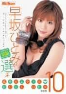 早坂ひとみが選ぶ気持ちよかった BEST SEX 10 完全版 [DVD]