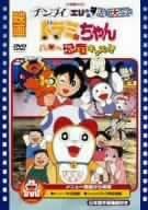 映画ドラミちゃん ハロー恐竜キッズ!/チンプイ エリさま活動大写真 [DVD]