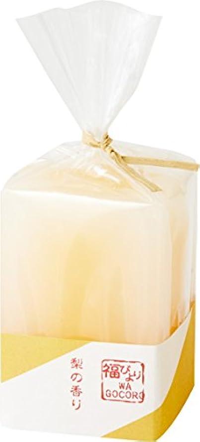 脱走研磨剤床を掃除するカメヤマキャンドルハウス 福びより和ごころキャンドル 梨 の香り
