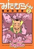 みたむらくん 2 (ジェッツコミックス)