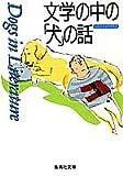 文学の中の「犬」の話 (集英社文庫)