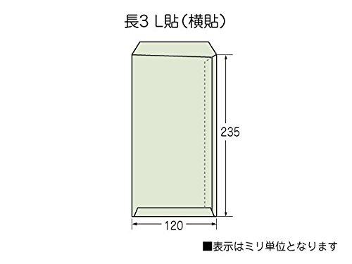 長3封筒 スカイ 85g L貼 テープ付 1,000枚(30904B)