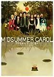 MIDSUMMER CAROL ガマ王子VSザリガニ魔人 [DVD]
