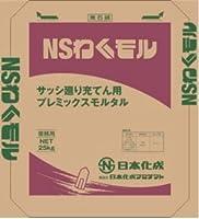 日本化成 NSわくモル 25kg