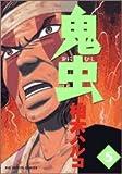 鬼虫 5 (ビッグコミックス)
