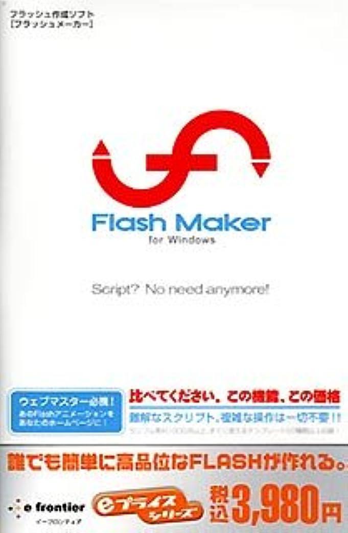 病な恐怖勉強するeプライスシリーズ FlashMaker スリムパッケージ版