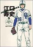 江口寿史JUMP WORKS (2)