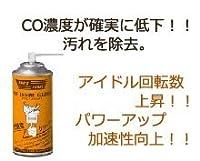 トップエンジンクリーナー(キャブレター、燃焼室クリーナー) 180ml