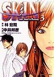 Skin 3 (ビッグコミックス)