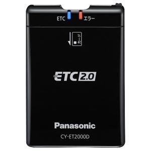 パナソニック(家電) ETC2.0車載器(光VICS無) C...