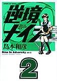 逆境ナイン (2) (サンデーGXコミックス)