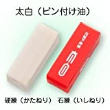 太白(たいはく)ビン付け油 40g (硬練)【三善】