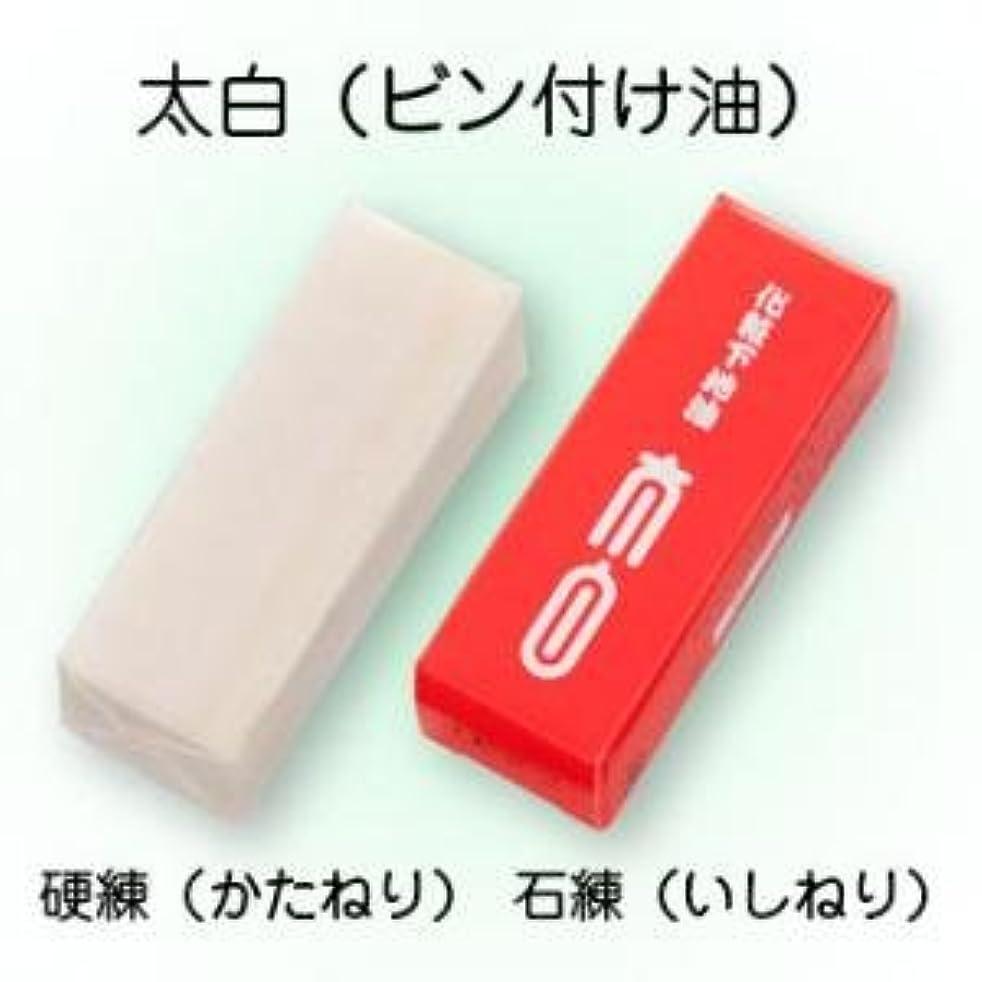 表示縁石ハグ太白(たいはく)ビン付け油 40g (硬練)【三善】