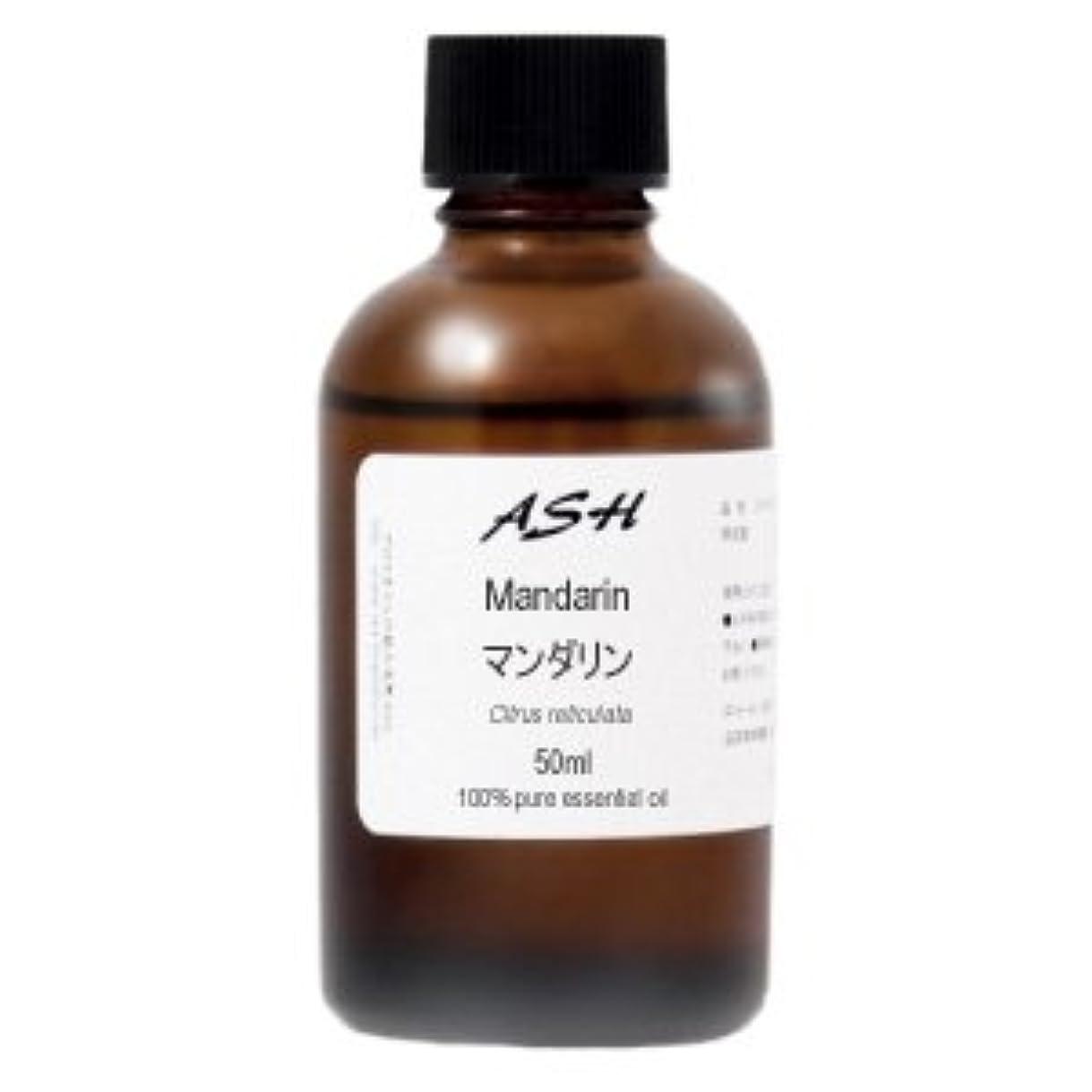 議論する融合瞑想ASH マンダリン エッセンシャルオイル 50ml AEAJ表示基準適合認定精油