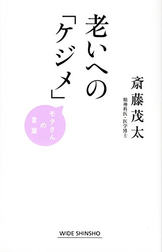 老いへの「ケジメ」 (WIDE SHINSHO219 (新講社ワイド新書))の詳細を見る