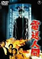 電送人間 [DVD]