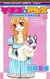 イチゴとアンズ 2 (りぼんマスコットコミックス クッキー)