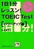 1日1分レッスン!TOEIC Test パワーアップ編 (祥伝社黄金文庫)